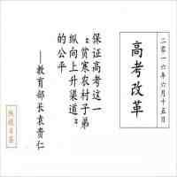陕西高考改革(陕西高考改革了!)