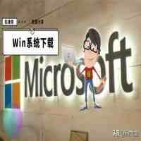 windows7安装教程(纯净Win7的安装教程)