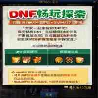 dnf怎么解除安全模式(DNF安全模式解除方式技巧大全)
