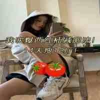西红柿怎么吃减肥(非常好用的西红柿减肥法)