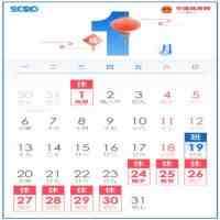 2020年元旦(2020年春节及全年法定节假日放假时间表最新)