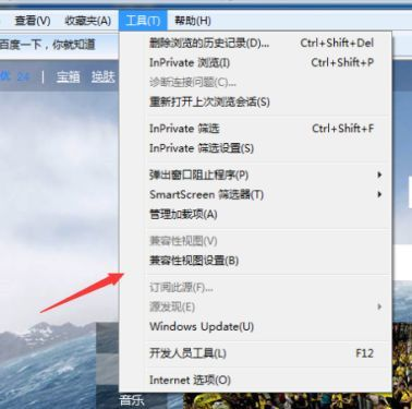 IE浏览器兼容模式怎么设置?