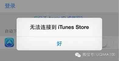 iPhone无法连接到iTunes Store的六大解决方法