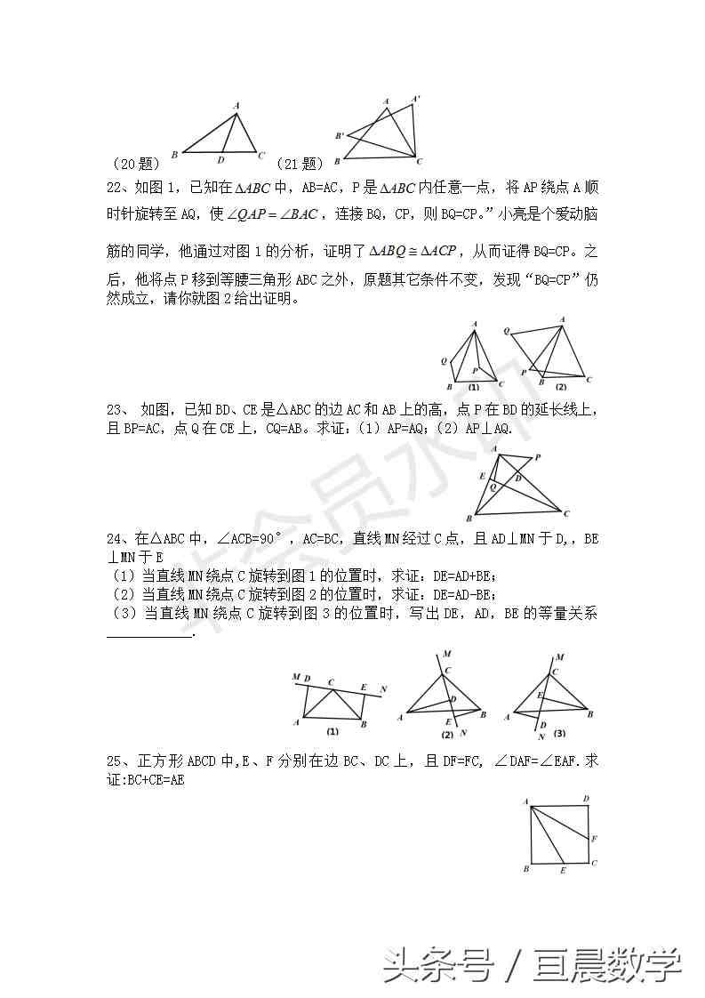 八年级全等三角形培优练习(36道全等三角形难题全覆盖)