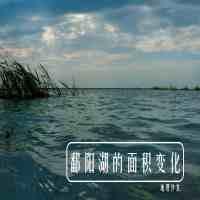 鄱阳湖在哪个省份(第一大淡水湖鄱阳湖)