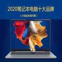 十大笔记本排名(2020笔记本电脑十大品牌排行榜)