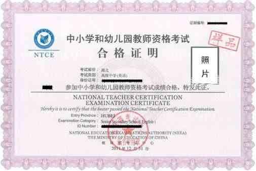 教师资格证怎么考(教师资格证书的详细流程)