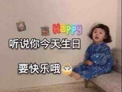 朋友生日文案个性短句 生日祝福说说句子