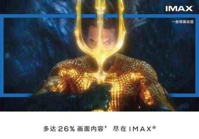 imax是什么?(imax特点是什么 ?)