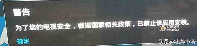 长虹电视说明书(长虹电视安装第三方软件说明)