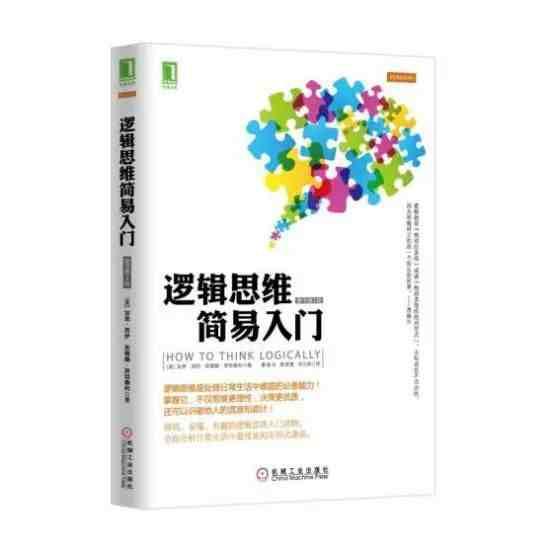 实用的职场书籍分享(10本职场人必备书目)