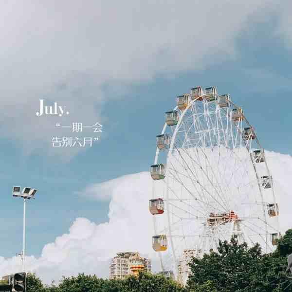 6月再见7月你好唯美图片句子 七月你好早安说说文案