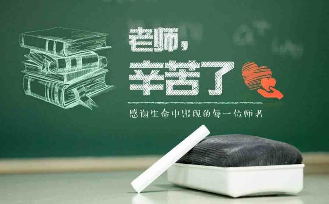 适合送给老师的礼物(教师节送给老师什么礼物最好?)