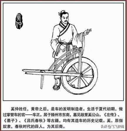 指南车谁发明的(我国古代的指南车是谁发明的?)
