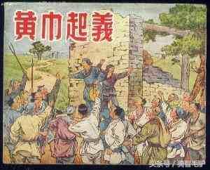 黄巾之乱(黄巾起义对历史的影响)