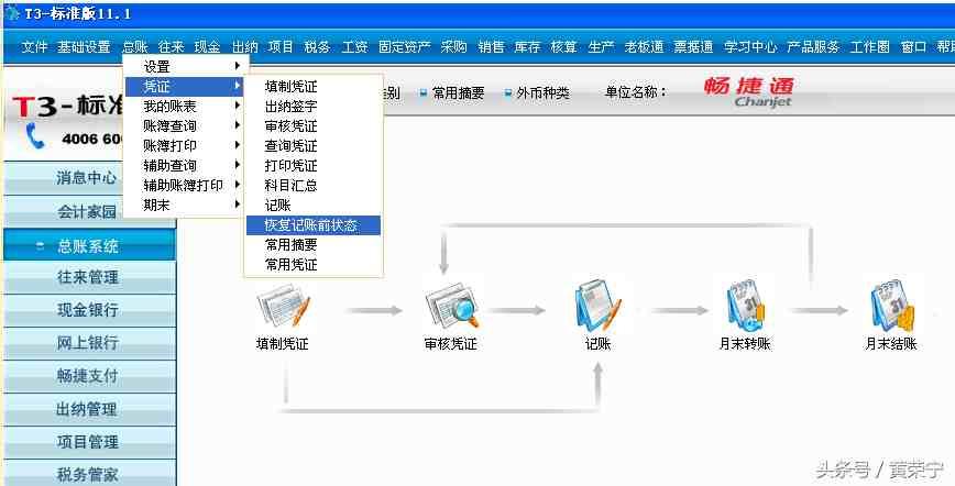 T3标准版反结账和反记账操作流程