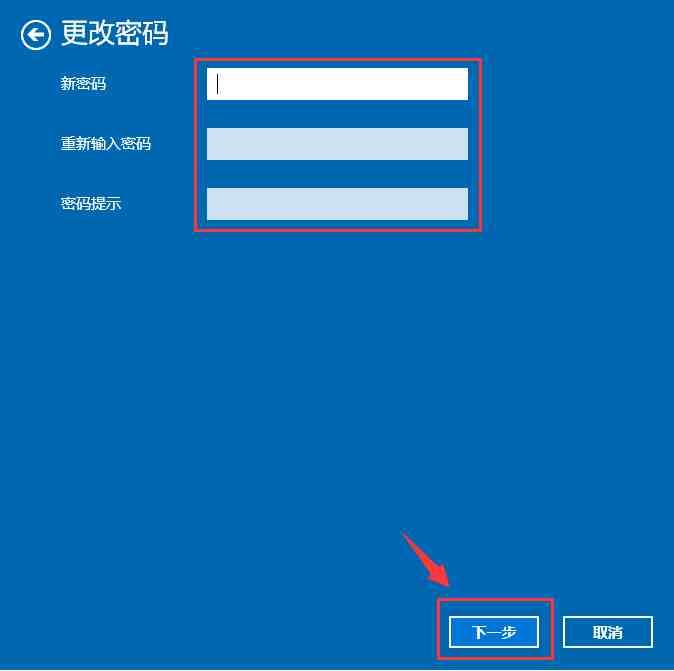 Win10修改电脑开机密码的简单方法