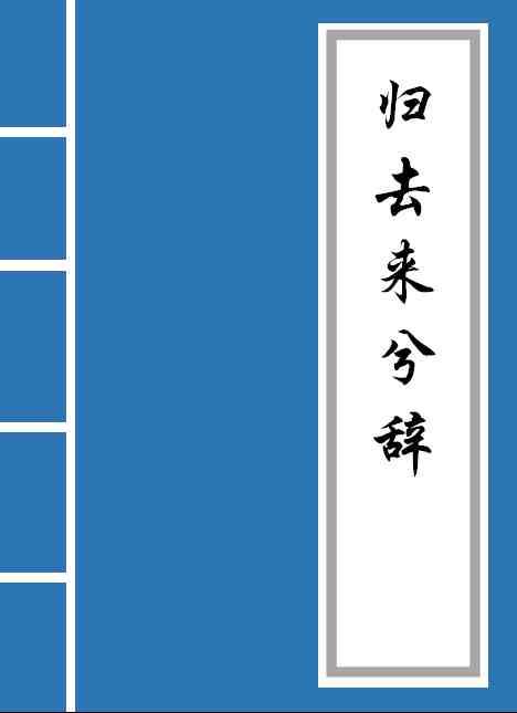 《归去来兮辞并序》原文及译文
