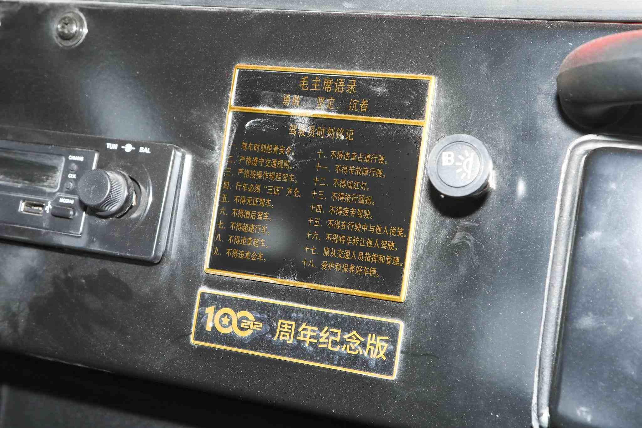 北京212吉普车解释
