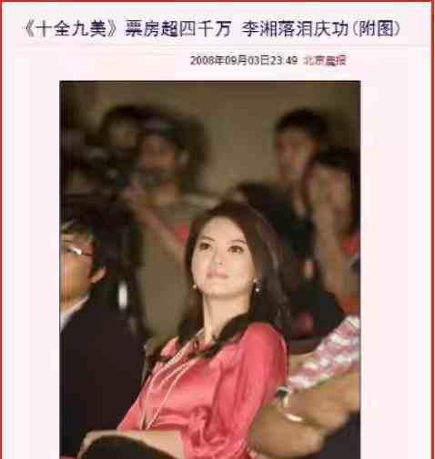 李湘:新郎是谁不重要,重要的是我要幸福