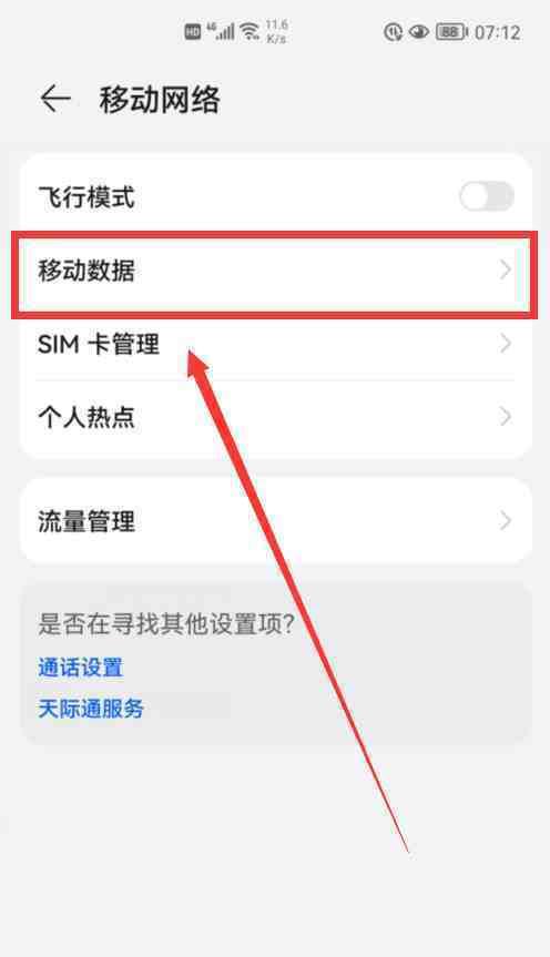 手机顶部的HD字符,代表什么意思?收费吗?很多人都理解错了