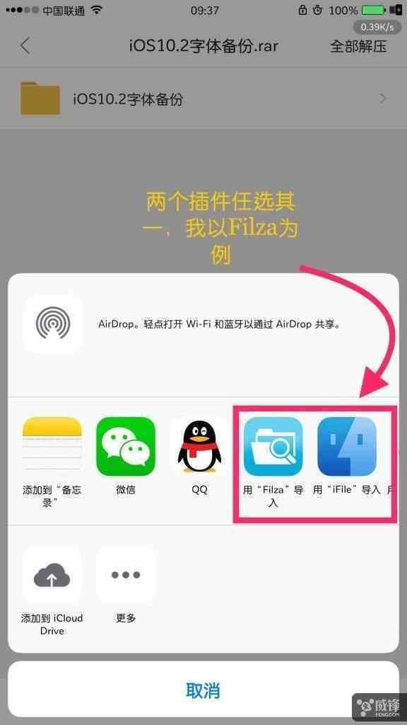 锋友分享:iPhone替换字体方法和注意事项