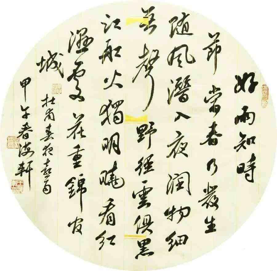 习诗录:好雨知时节,当春乃发生