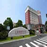 上海健康職業技術學院(上海大專學院有哪些可以報名)